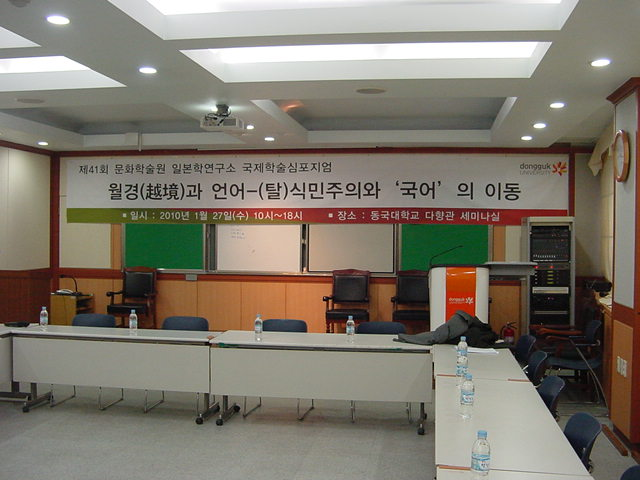제41회 국제학술심포지엄