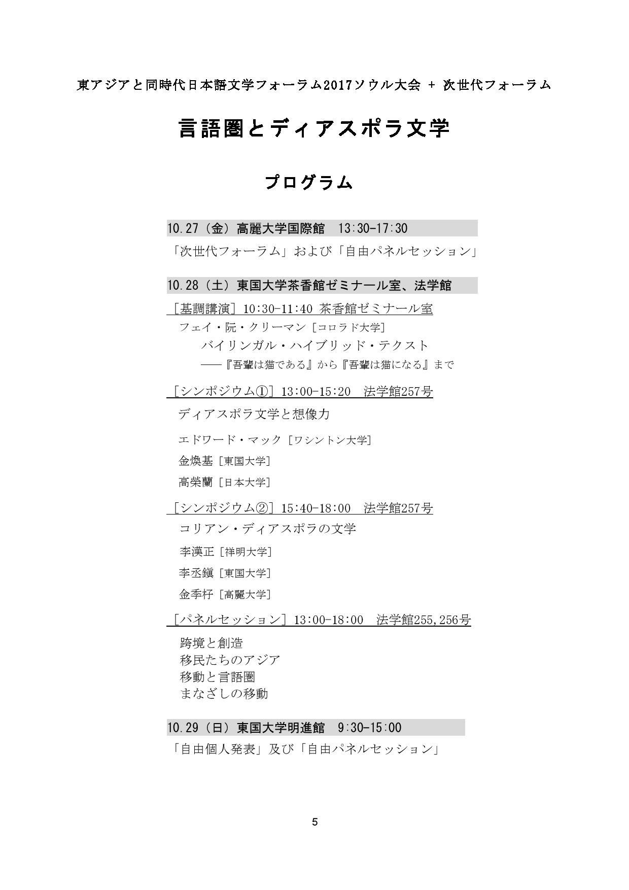 3-program-page-001
