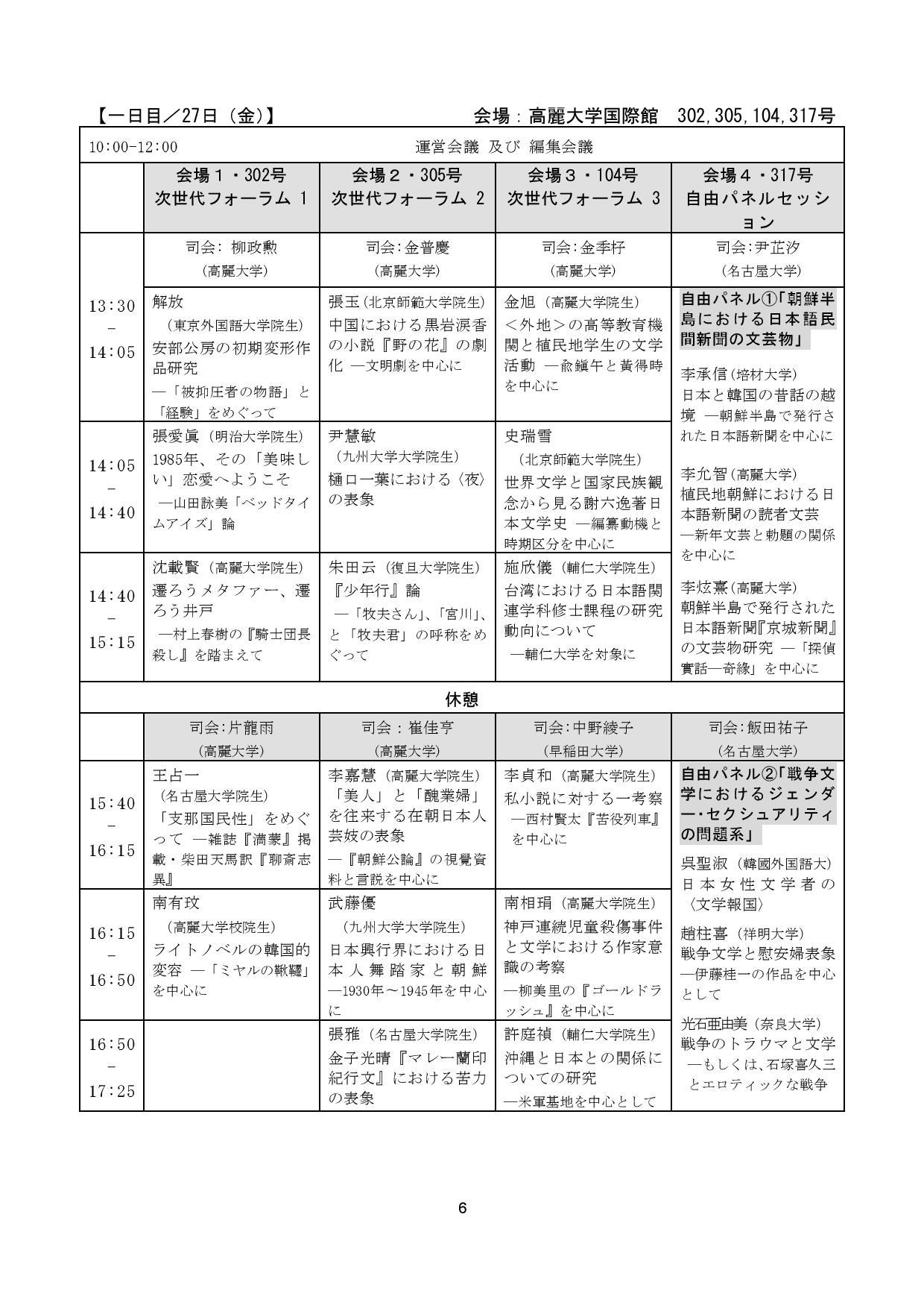 3-program-page-002
