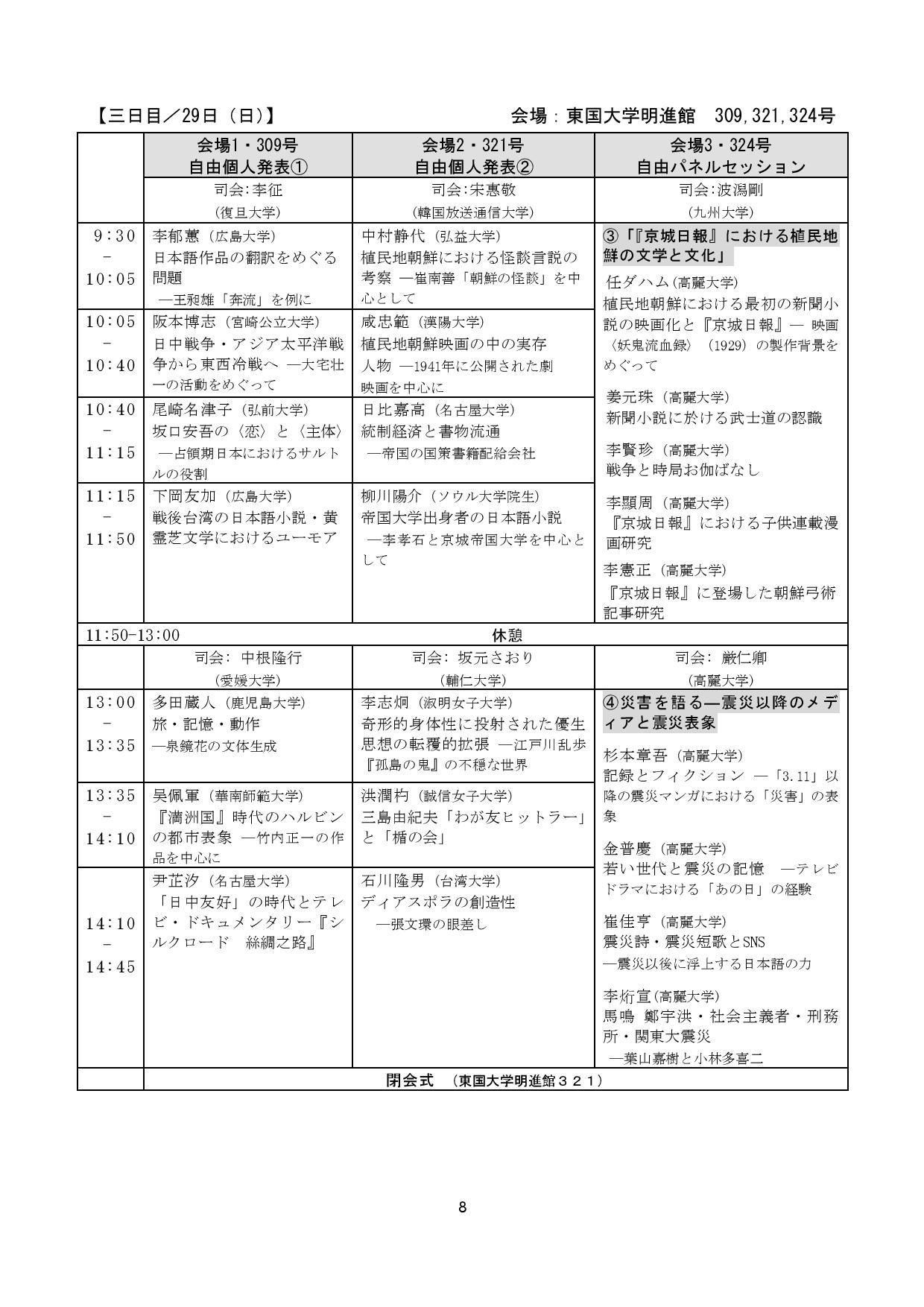 3-program-page-004